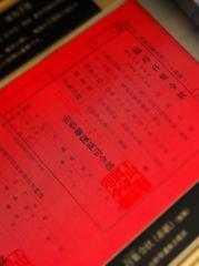 60七日町文翔館赤紙★DSC04517s.jpg